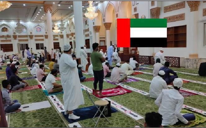 সংযুক্ত আরব আমিরাতে কঠোর বিধি মেনে ঈদ উদযাপন